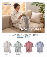 着る毛布 mofua モフア プレミアムマイクロファイバー着る毛布 襟2WAY フリーサイズ ハイネック 首元あったか