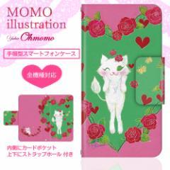 全機種対応 手帳型スマートフォンケース/カバー MOMO illustration×ドレスマ シンディ Heart-Winning Beam 心をつかむ光線 OOM-001