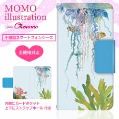 全機種対応 手帳型スマートフォンケース/カバー MOMO illustration×ドレスマ Hide And Seak In The Ocean 海の中のかくれんぼ OOM-006