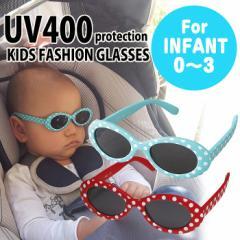 サングラス 子供用 キッズ ベビー キッズファッショングラス OVAL DOT オーバル ドット柄 インファント 幼児用 0才〜3才 UVカット