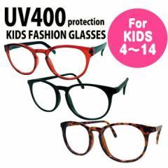 メガネ 伊達メガネ 子供用 キッズ キッズファッショングラス クリアタイプ OVAL オーバル UVカット 紫外線対策 紫外線カット