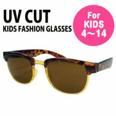 サングラス 子供用 キッズ こども キッズファッショングラス HALF RIM BROWN ブラウン 4才〜14才 UVカット 紫外線対策