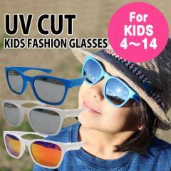 サングラス 子供用 キッズ こども キッズファッショングラス MIRROR ミラー 4才〜14才 UVカット 紫外線対策 紫外線カット