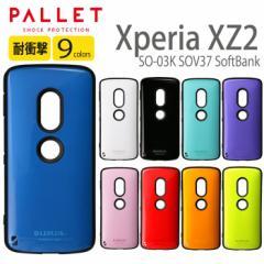 c2d7730bbd Xperia XZ2 SO-03K SOV37 SoftBank XperiaXZ2 ケース カバー 耐衝撃 ハイブリッドケース PALLET カラフル