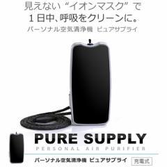 首にかける充電式パーソナル空気清浄機 PURE SUPPLY(ピュアサプライ) ブラック 日本製 大作商事 PS2BK