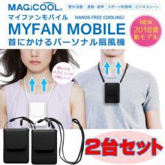 即納 携帯型(首かけ)扇風機 首掛け扇風機 マイファンモバイル ブラック 4529214015885 2台セット マジクール Magicool 大作商事 MM1BKX2