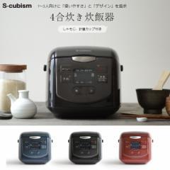 炊飯器 4合炊き 1〜3人向け マイコン式 しゃもじ・計量カップ付き S-cubism A-Stage SCR-H40
