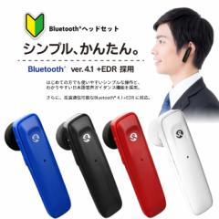 スマートフォン iPhone ワイヤレス ヘッドセット Bluetooth4.1EDR対応 シンプル 簡単 ハンズフリー通話 LEPLUS LP-BTHS03