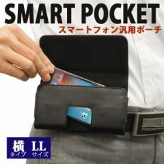 【値下】スマートフォン 汎用ポーチ PUレザー SMART POCKET 横型 LLサイズ ブラック ビジネス ワーク ベルトや衣類に取り付け可