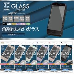 AQUOS sense SH-01K SHV40 フィルム 液晶保護フィルム ハイブリッド 強化ガラス 曲面保護 3D ラウンド 高光沢 3Dソフトフレーム