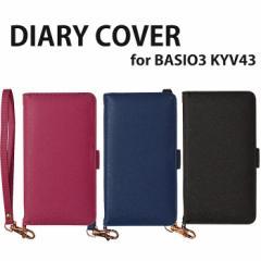 BASIO3 KYV43 ケース カバー 手帳型 ブックタイプ ハンドストラップ付 シンプル 無地 ベイシオ3 スマホケース