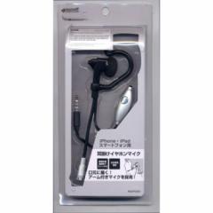 耳掛けイヤホンマイク iPhone・iPad・スマートフォン用 シルバー ラスタバナナ RBEP080