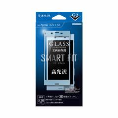 【値下】Xperia XZs SO-03J/SOV35 保護フィルム ガラスフィルム GLASS FILM 全画面保護 アイスブルー 高光沢 LEPLUS LP-XPXZSFGGCBL