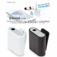オーディオレシーバー Bluetooth 4.2 搭載 ワイヤレス オーディオレシーバー 1ボタンタイプ 2カラー(ホワイト・ブラック) PGA PG-BTR