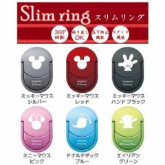 バンカーリング スマホリング スリムリング Disney ディズニー キャラクター 6カラーデザイン ハセ・プロ disney-Sil