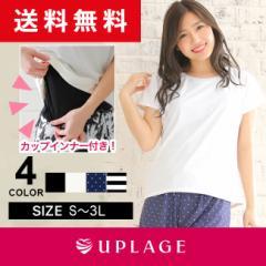 水着 レディース ブラカップ付き トップス 水着素材Tシャツ 体型カバー 大きいサイズ LL 3L UPLAGE(アプラージュ) JGO CV0067