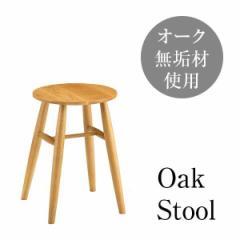 スツール 木製 北欧 椅子 丸イス カフェ おしゃれ 花台 ナチュラル サイドテーブル