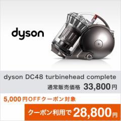 送料無料 ダイソン 掃除機 dyson DC48 turbinehead complete