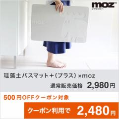 送料無料 珪藻土バスマット+(プラス)×moz