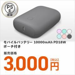 2年保証 小型 軽量 モバイルバッテリー 10000mAh PD18W ポーチ付き