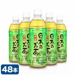 POM「日本のお茶」 500mL×48本