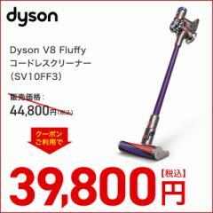【期間限定クーポンあり】遠心力で微細なゴミを強力に吸い込む。《Dyson V8 Fluffy コードレスクリーナー(SV10FF3)》