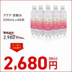 【期間限定クーポンあり】送料無料アクア 炭酸水 500mL×48本