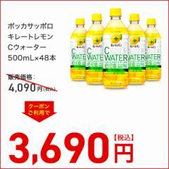 【期間限定クーポンあり】ポッカサッポロ キレートレモンCウォーター 500mL×48本