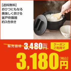 【期間限定クーポンあり】送料無料 おひつにもなる 美味しく炊ける釜戸炊飯器 約3合炊き
