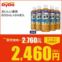 【期間限定クーポンあり】おいしい麦茶 600mL×24本入