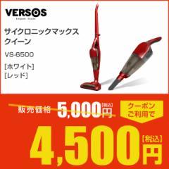 【期間限定クーポンあり】掃除機/ベルソス サイクロニックマックスクイーン/VS-6500