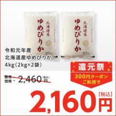 米 お米 精米 4kg(2kg×2) ゆめぴりか 北海道産  令和元年産