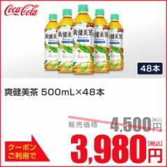 【期間限定クーポンあり】送料無料 お茶 爽健美茶 500mL×48本