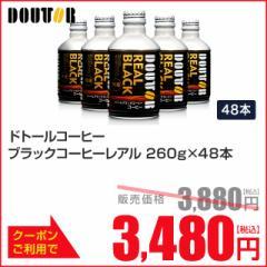 【期間限定クーポンあり】ドトールコーヒー ブラックコーヒーレアル 260g×48本
