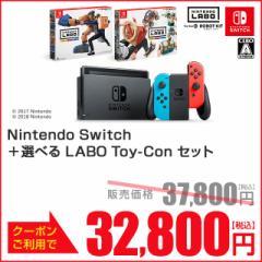 任天堂 Nintendo Switch+選べる LABO Toy-Con セット/4902370535716 4902370535709 4902370538762 4902370539639