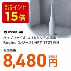 【送料無料】ハイブリッド式 スリムタワー加湿器 Regina(レジーナ)HFT-1727WH