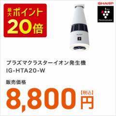 シャープ プラズマクラスターイオン発生機 IG-HTA20-W 通常1〜2営業日出荷