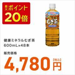 【送料無料】伊藤園 健康ミネラルむぎ茶 600mL×48本
