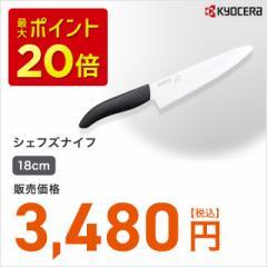 【送料無料】シェフズナイフ 包丁 18cm