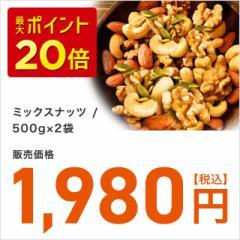 送料無料 ミックスナッツ / 500g×2袋