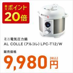 【送料無料】ミニ電気圧力鍋 AL COLLE(アルコレ) LPC-T12/W