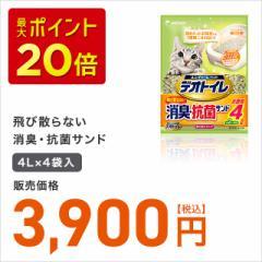 【送料無料】飛び散らない消臭・抗菌サンド 4L×4袋入 猫砂・猫トイレ用品