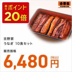 【送料無料】吉野家 うなぎ10食セット
