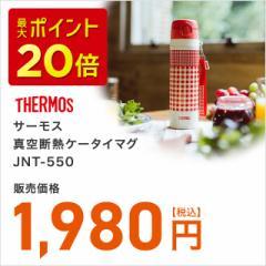 サーモス 真空断熱ケータイマグ JNT-550 ステンレス製 スマプレCP
