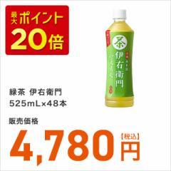 【送料無料】緑茶 伊右衛門 525mL×48本