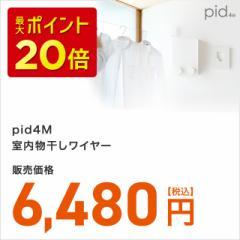 【送料無料】pid4M 室内物干しワイヤー