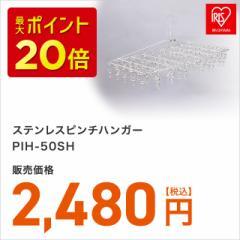【送料無料】ステンレスピンチハンガー PIH-50SH