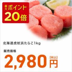 【訳あり商品】北海道虎杖浜たらこ1kg