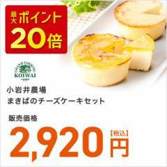 【送料無料】小岩井農場 まきばのチーズケーキセット