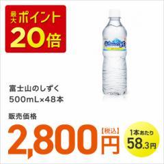 富士山のしずく 500mL×48本